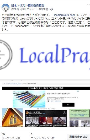 偽サイトの画像